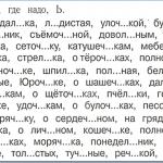 Обозначение мягкости согласных с помощью мягкого знака, чк-чн