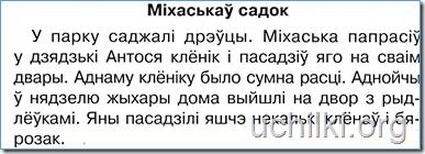 """Текст для перевода """"Беларуская мова"""""""