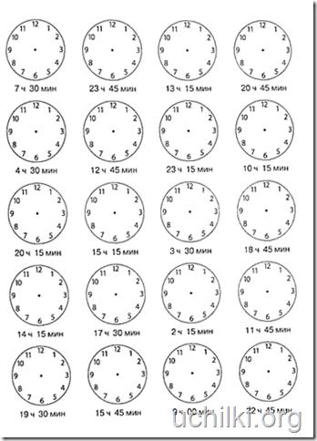 "Тест для проверки темы ""Время"""