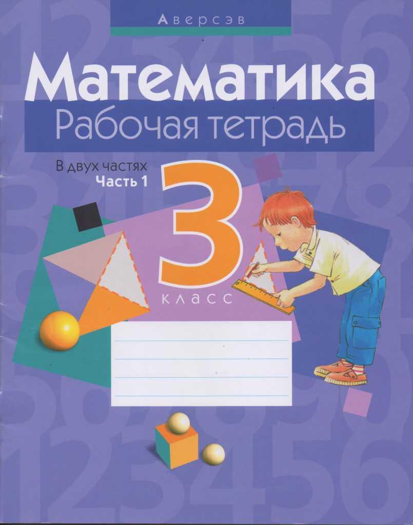 Математика. Рабочая тетрадь. 3 класс Муравьёва (2017 год)