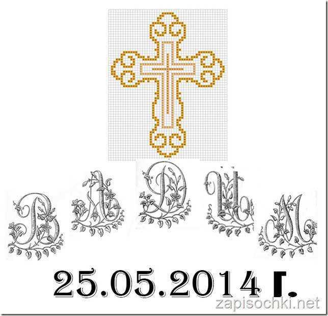 Вышивка крест на крестильную рубашку 258